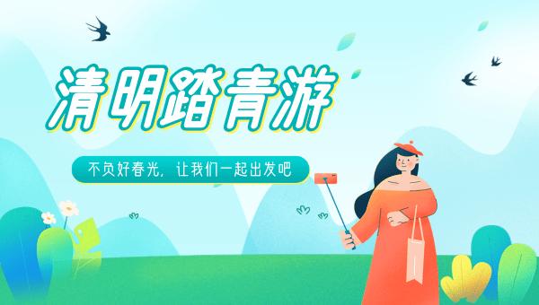 2019《简信软件》清明节放假通知