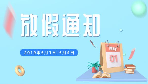 5.1劳动节放假通知公众号推图@凡科快图.png